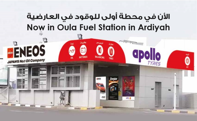 Now in Oula fuel station in Ardiyah